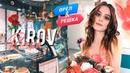 ОРЕЛ И РЕШКА Киров II Ilona Yaroov
