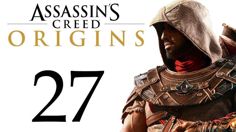 Assassin's Creed Истоки Встреча с Тахаркой 27 побочки сюжет PC