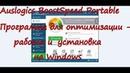 Программа для оптимизации - Auslogics BoostSpeed Portable,установка на Windows и работа