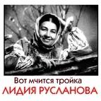 Лидия Русланова альбом Вот мчится тройка