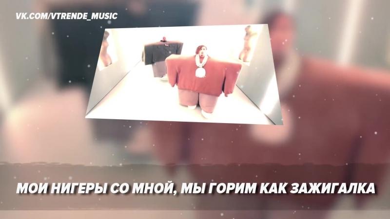 О ЧЕМ ЧИТАЕТ LIL PUMP x KANYE WEST - I LOVE IT _⁄ ПЕРЕВОД НА РУССКОМ