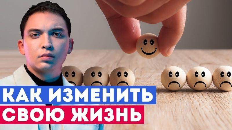 Меняй Свою Жизнь. Метаморфозы ДЕМО - Петр Осипов