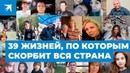 Взрыв в Магнитогорске: 39 жизней, по которым скорбит вся страна