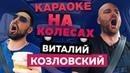 НА КОЛЕСАХ Виталий Козловский отобрал еду у девушки и перепел Полякову