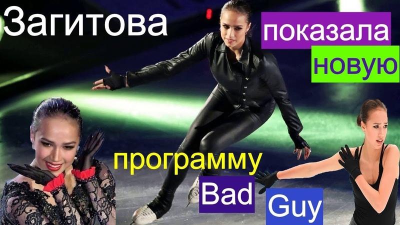 Алина Загитова показала новую программу под Билли Айлиш Bad Guy