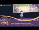 Ангелина Лишкевич - cover Вера (День сельхозработника,2018)