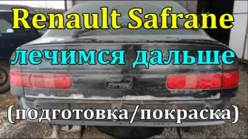 Рено Шафран/ Сафран/Renault Safrane ОЧЕРЕДНОЙ КУРС ЛЕЧЕНИЯ на подготовке/покраске.
