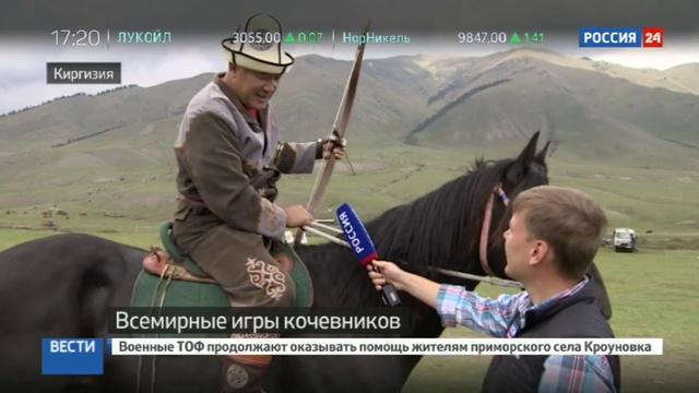 Новости на Россия 24 • Всемирные игры кочевников охота тайганов, стрельба из лука и борьба на подушках