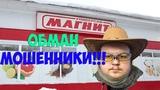 МЕНЯ ОБМАНУЛ МАГАЗИН МАГНИТ - ЖУЛИКИ!!!