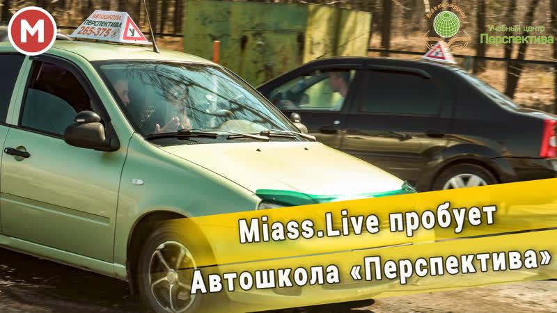 Miass.live пробует - Автошкола «Перспектива»