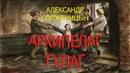 АРХИПЕЛАГ ГУЛАГ АЛЕКСАНДР СОЛЖЕНИЦЫН ЧАСТЬ 1 ПОЛИТИЧЕСКИЕ РЕПРЕССИИ СТАЛИН