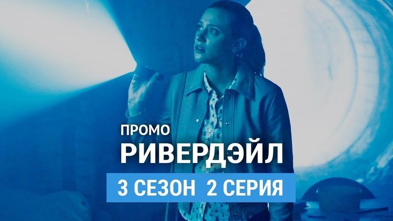 Ривердэйл 3 сезон 2 серия Промо (Русская Озвучка)