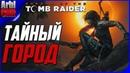 Shadow of the Tomb Raider Прохождение Часть 10 ► Тайный город