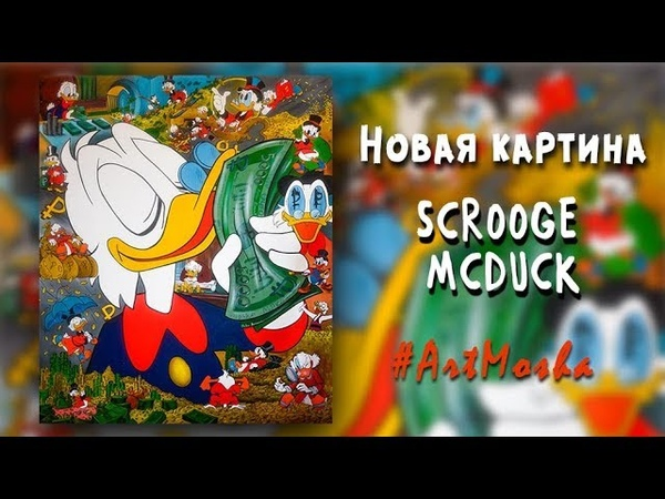 НОВАЯ КАРТИНА МОШИ Scrooge McDuck ArtMOSHA