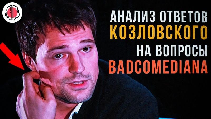 Как Данила Козловский реагирует на вопросы от Badcomedian