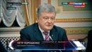 Порошенко в ИСТЕРИКЕ Путин хочет создать СССР-2