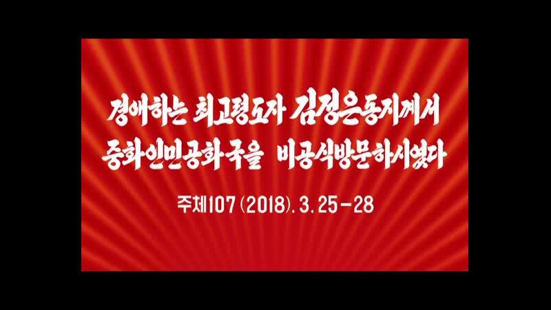 경애하는 최고령도자 김정은동지께서 중화인민공화국을 비공식방문하시였다 주체107 2018 3 25 28