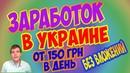 Как заработать деньги в Украине от 150 грн в день без вложений