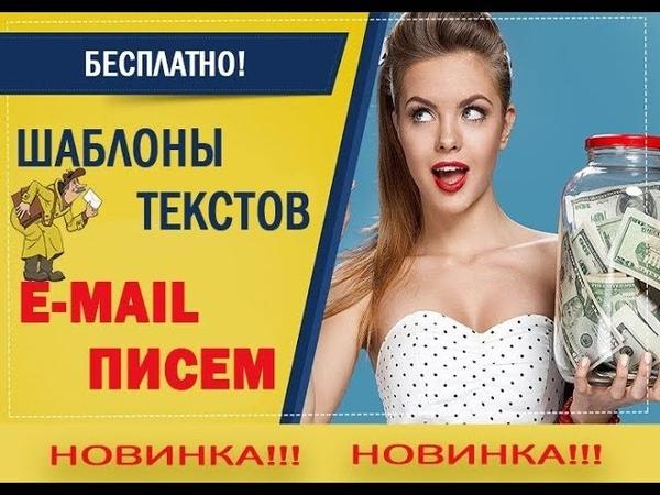 Бесплатно готовые шаблоны e-mail писем!