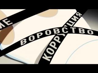 Мультфильм про Путина, как он на России женился.mp4