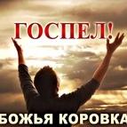 Божья Коровка альбом Госпел!