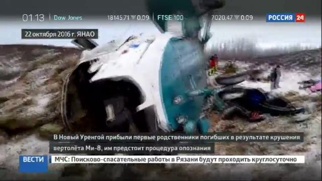 Новости на Россия 24 • Выживший при падении Ми-8 очнулся, а вокруг все мертвые лежат