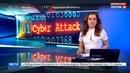 Новости на Россия 24 • Вирус Wanna Cry продолжает заражать компьютерные системы по всему миру