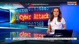 Новости на Россия 24 Вирус Wanna Cry продолжает заражать компьютерные системы по всему миру