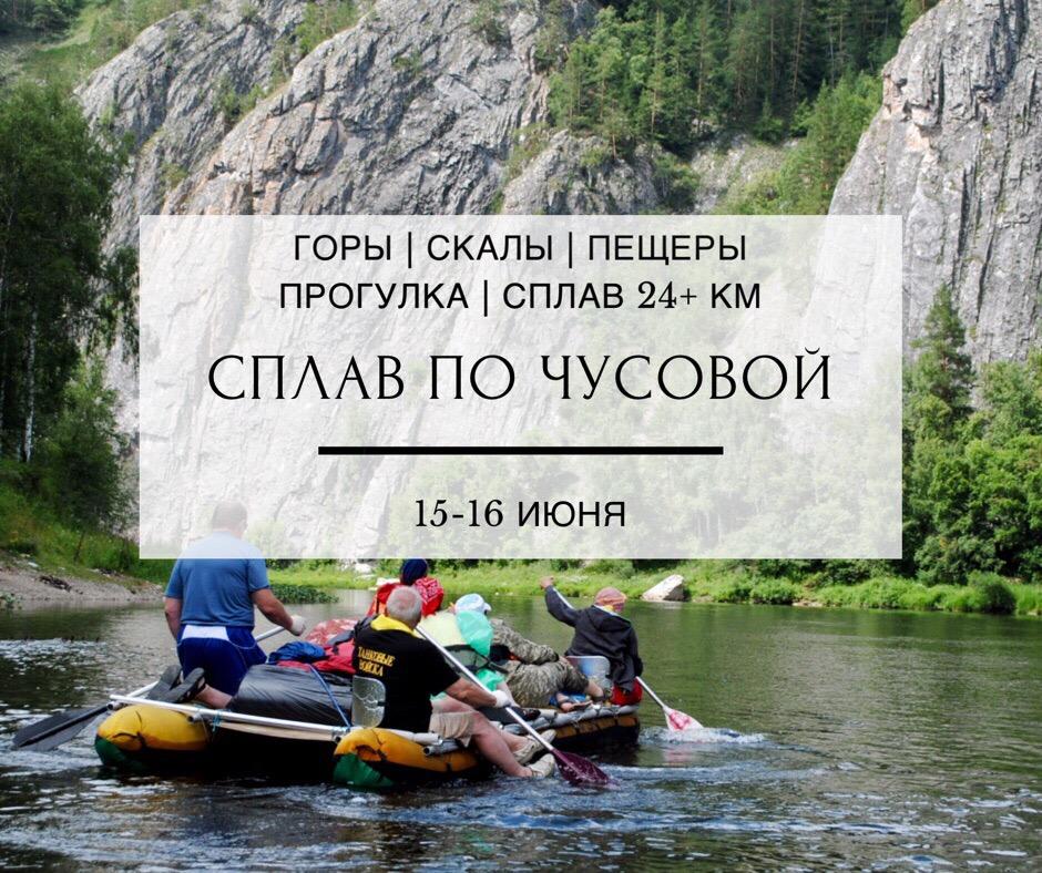 Афиша Тюмень СПЛАВ ПО ЧУСОВОЙ / 15-16 ИЮНЯ