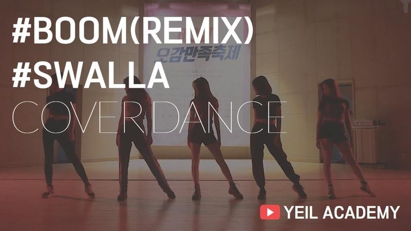 [예일댄스아카데미] boom swalla coverdance 예일아카데미 양천청소년문화제 초청공연영상