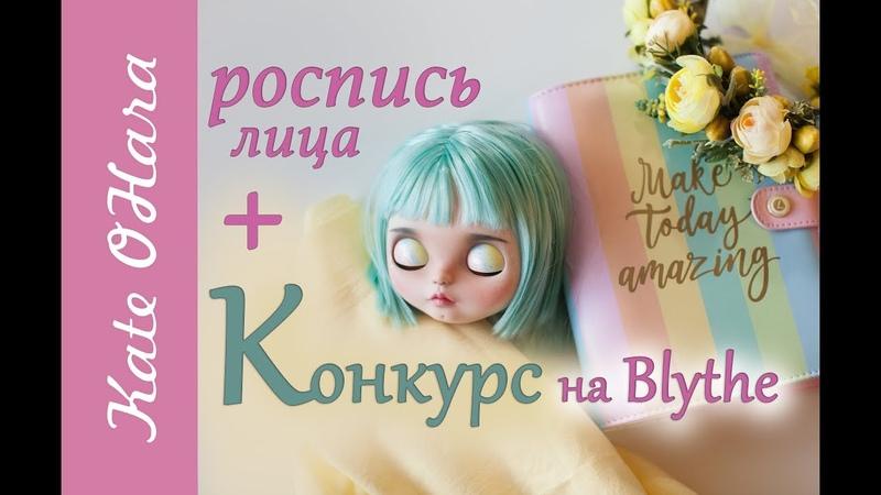 Кукла Blythe, карвинг и роспись лица. Конкурс на кастом Blythe. Часть 1.