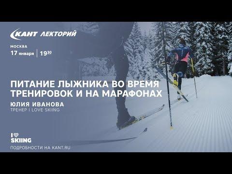 Кант лекторий: питание лыжника во время тренировок и на марафонах