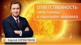Ответственность - это сила Солнца в гороскопе человека. Семинар Сергея Серебрякова