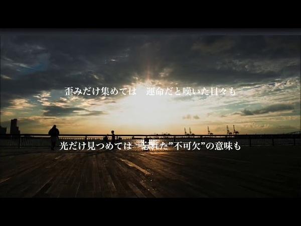 [Lyric Video] say(ステイ)「ゆらぎ」