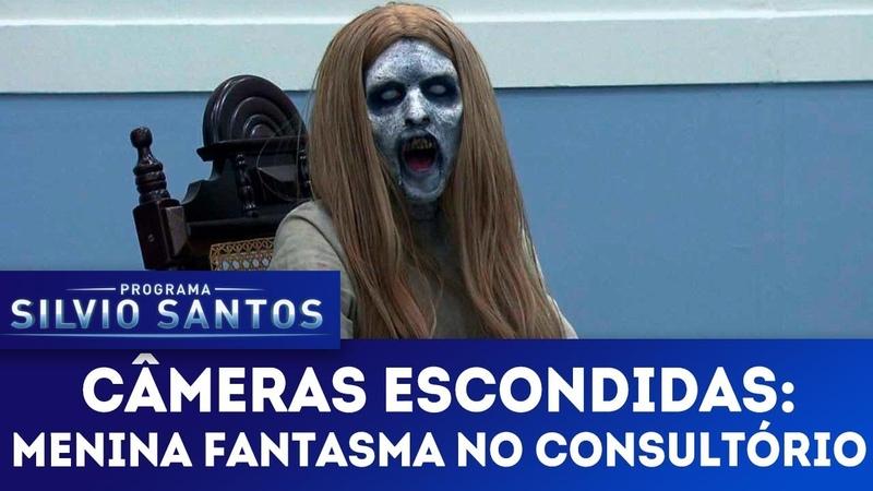 Menina Fantasma no Consultório - Ghost Girl at the clinic | Câmeras Escondidas (13/05/18)