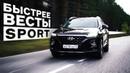 Новый Hyundai Santa Fe 2018 Тест-Драйв.Anton Avtoman.