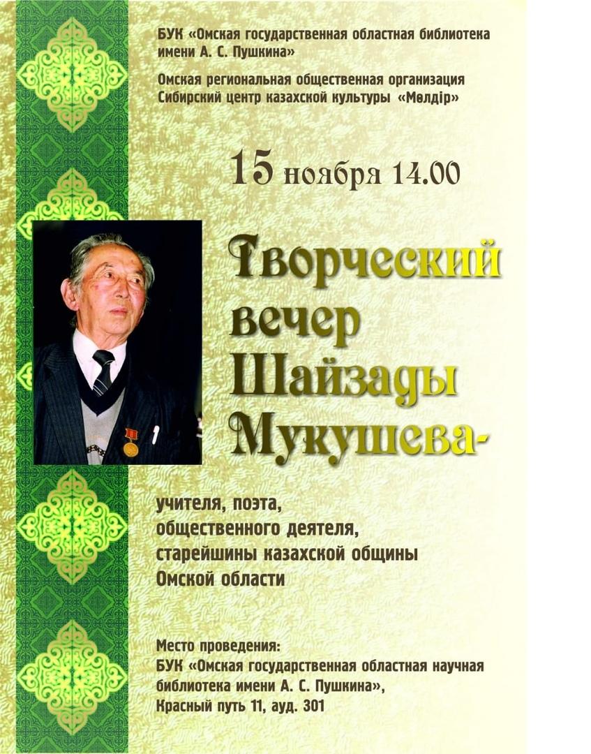Шайзада Мукушев