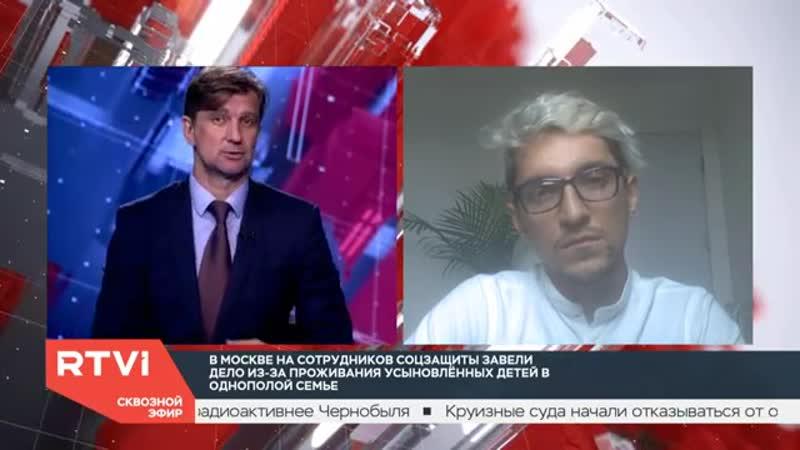 ЛГБТ-семьи в России и перестановки на «Рустави 2» _ Большой Ньюзток