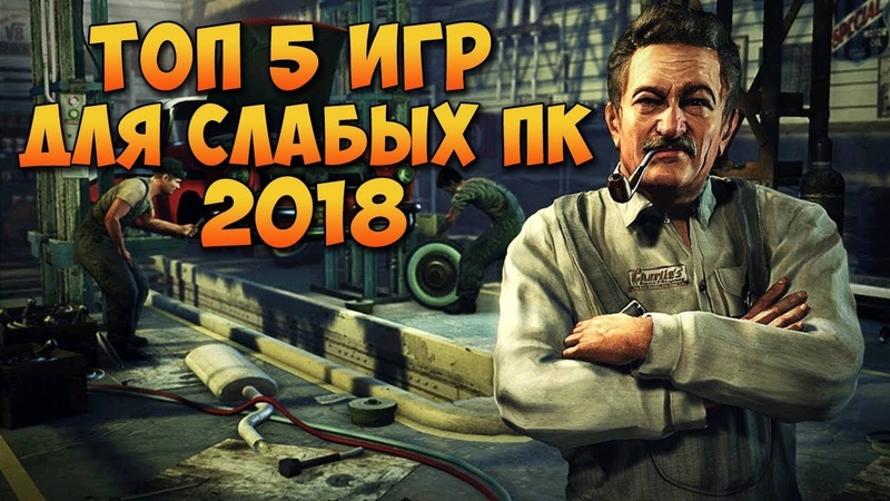 ТОП 5 ЛЕГЕНДАРНЫХ ИГР ДЛЯ СЛАБЫХ ПК И НОУТБУКОВ 2018
