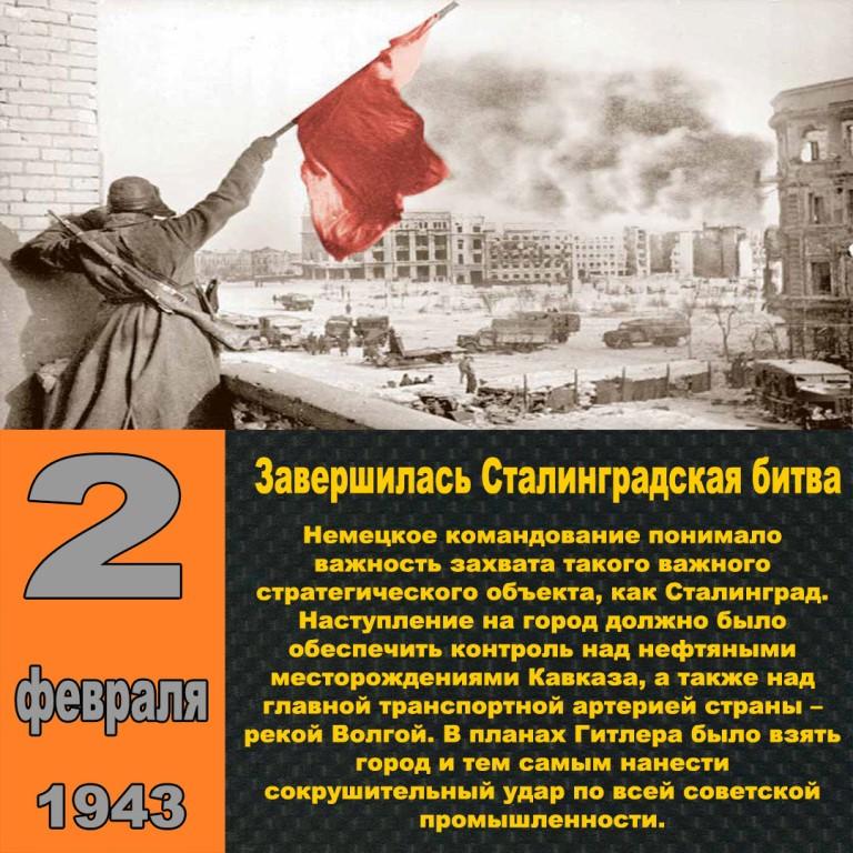 День контрнаступления сталинград открытка