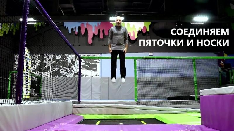 Уроки по прыжкам 1 — Кач