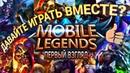 Mobile Legends - Как начать играть новичку | Первый Взгляд | First Look Gameplay