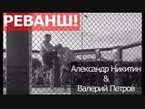Александр Никитин &amp Валерий Петров
