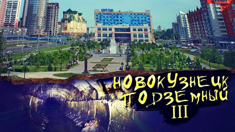 Сталкер . Поход под землю . Россия Новокузнецк подземная река Гарбуниха .