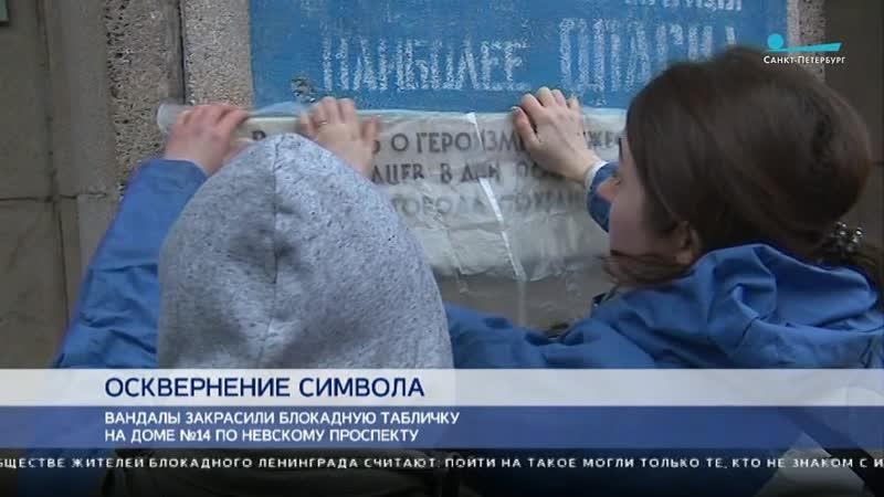 Осквернение символа. Кто и зачем закрасил блокадную надпись на Невском проспекте Телеканал Санкт-Петербург