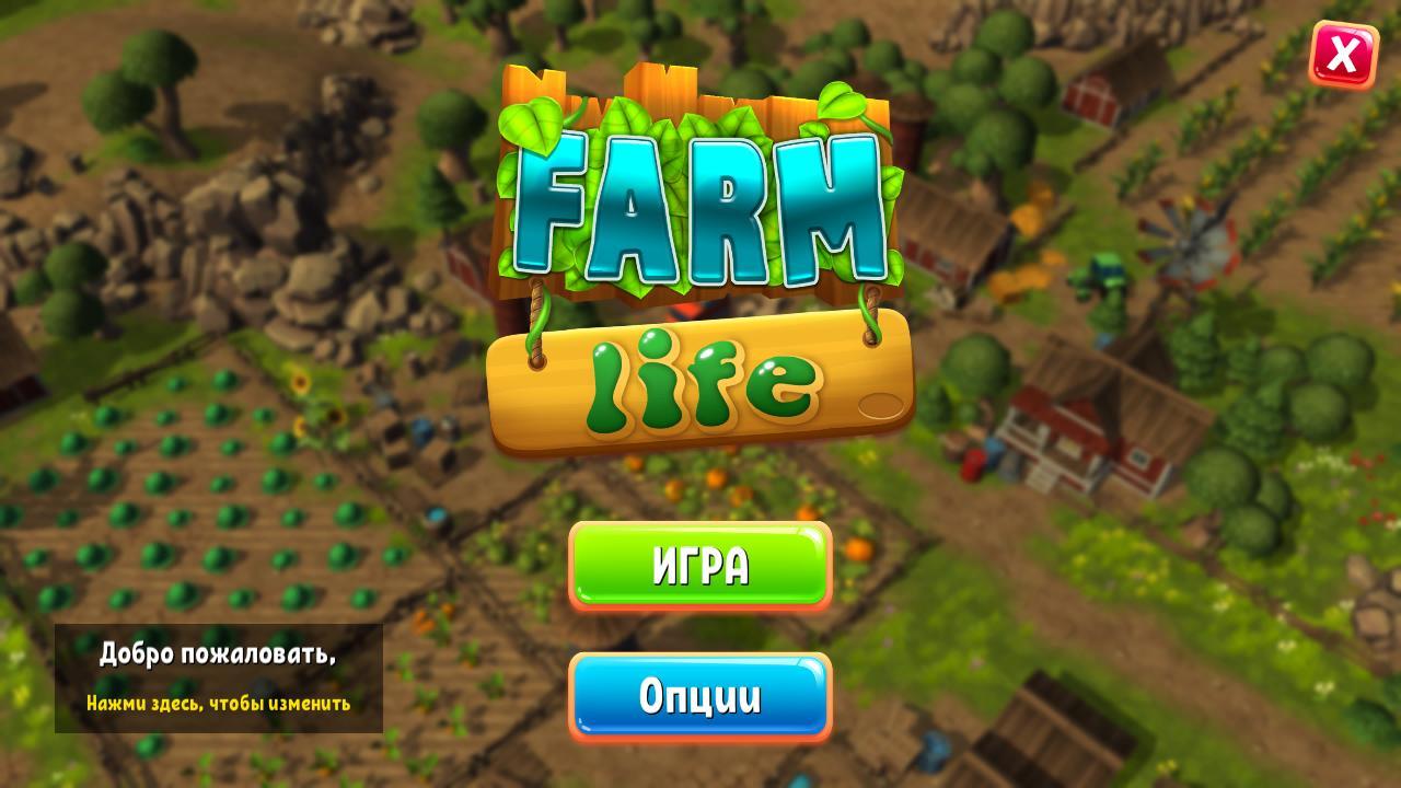 Сельская жизнь | Farm Life (Rus | En)