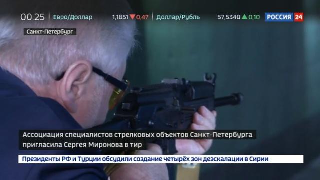 Новости на Россия 24 • Сергей Миронов обратил свой взор на проблемы стрелковых тиров России