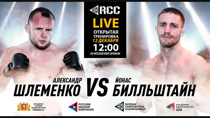 RCC5 | Шлеменко, Штырков | Открытая тренировка | Open practic | начало 12:00 мск