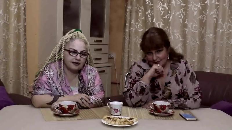 Рассорка порча на отношения от Мирославы Коллавини и Марины Сугробовой