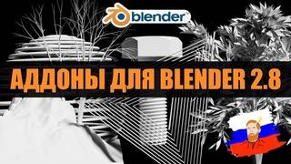 4 полезных аддона для Blender 2.8, которые помогут с новыми моделями